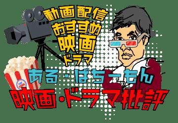 無料動画配信おすすめ映画・ドラマ ある・ぱちーもん 映画・ドラマ批評