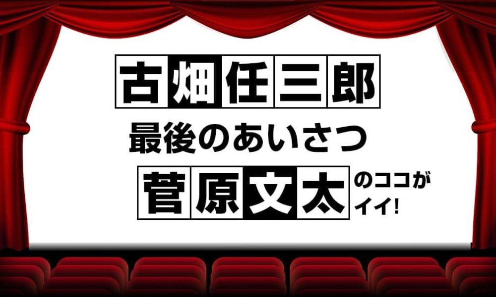 古畑任三郎 最後のあいさつ 菅原文太