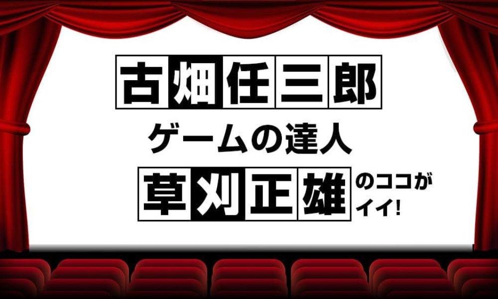 古畑任三郎 ゲームの達人 草刈正雄