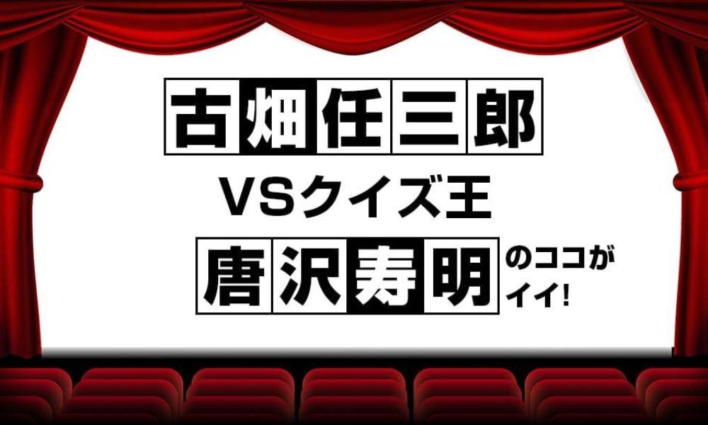 古畑任三郎 VSクイズ王 唐沢寿明