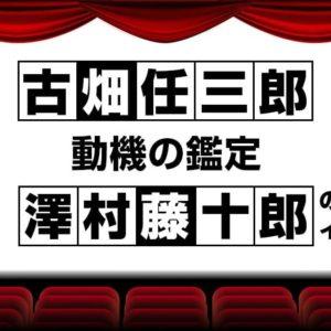 古畑任三郎 動機の鑑定 澤村藤十郎