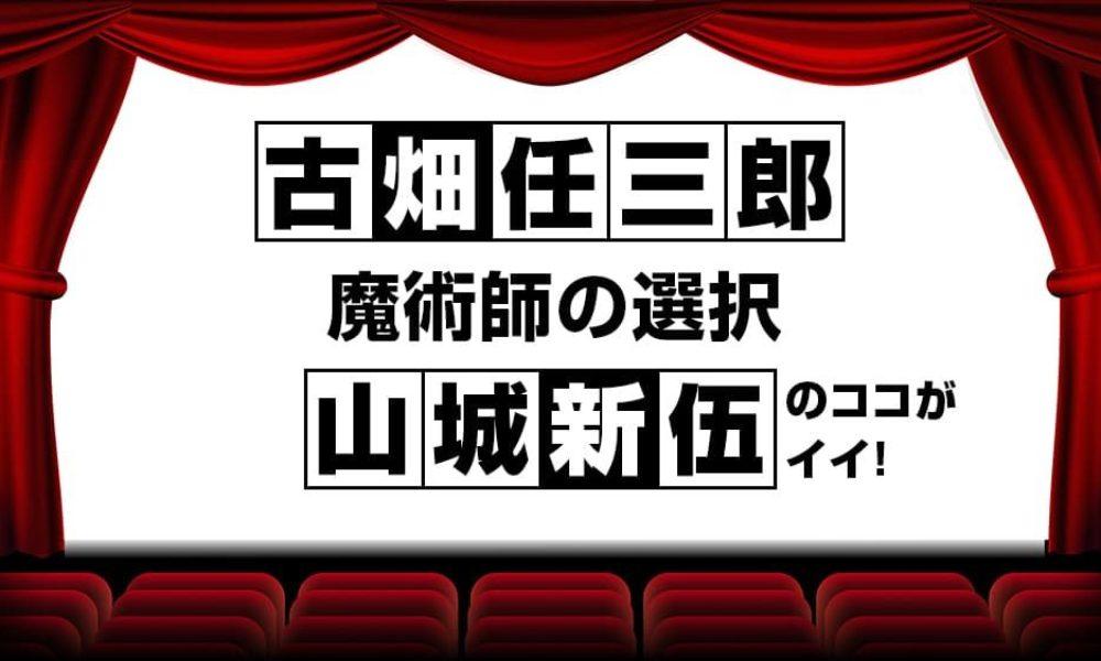 古畑任三郎 魔術師の選択 山城新伍