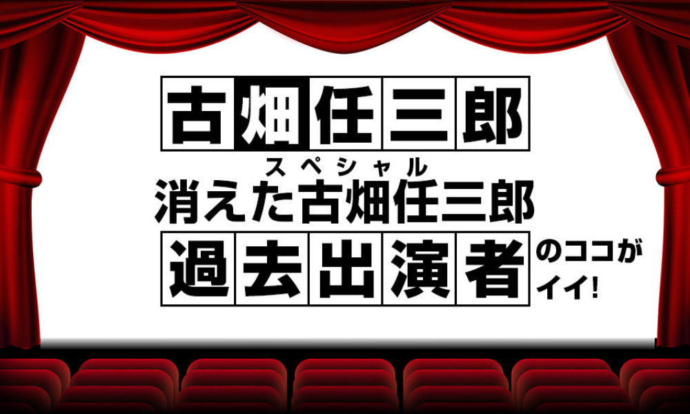 古畑任三郎スペシャル 消えた古畑任三郎