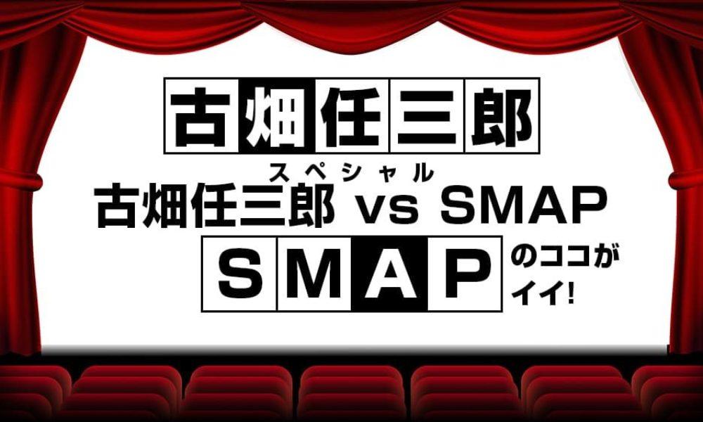 古畑任三郎 スペシャル 古畑任三郎 vs SMAP