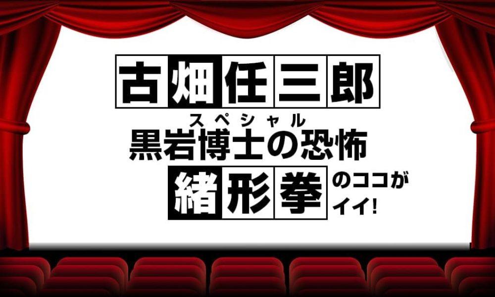 古畑任三郎 スペシャル 黒岩博士の恐怖 緒形拳