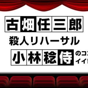 古畑任三郎 殺人リハーサル 小林稔侍