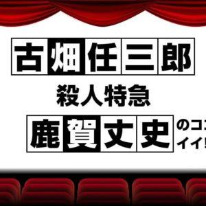 古畑任三郎 殺人特急 鹿賀丈史