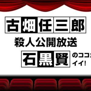 古畑任三郎 殺人公開放送 石黒賢