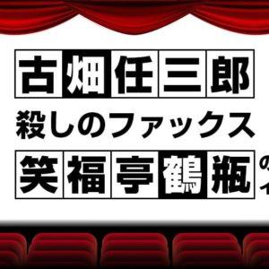 古畑任三郎 殺しのファックス 笑福亭鶴瓶