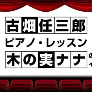 古畑任三郎 ピアノ・レッスン 木の実ナナ